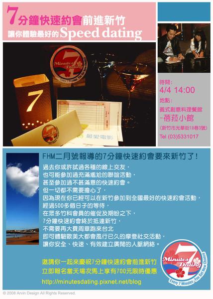 PR_7MD_新竹場EDM_20090306.jpg