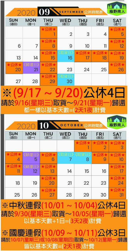 9-10月公休時間表-01.jpg