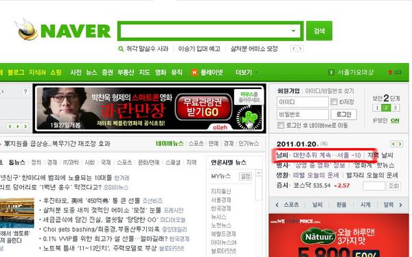 20110120naver-1.jpg