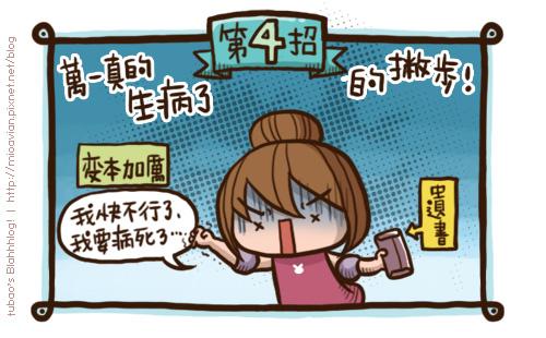 五大必殺技07.jpg