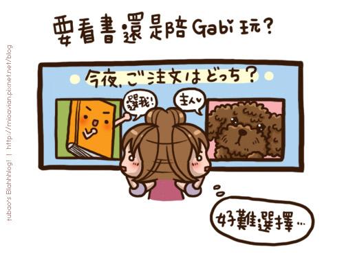 嘎逼運動04.jpg