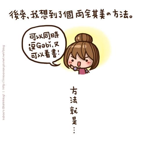 嘎逼運動05.jpg