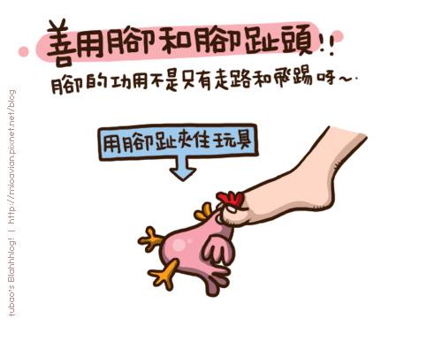 嘎逼運動06.jpg