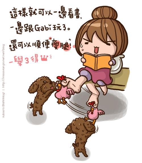 嘎逼運動07.jpg