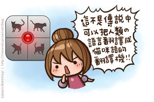 Human-to-Cat-Translator02.jpg