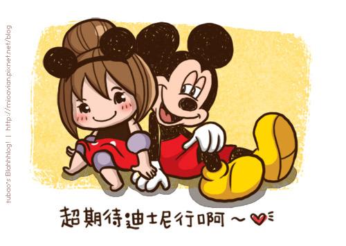 DisneyLand06.jpg