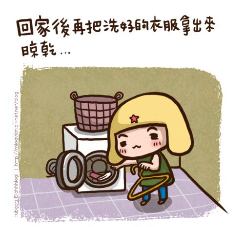 washing03