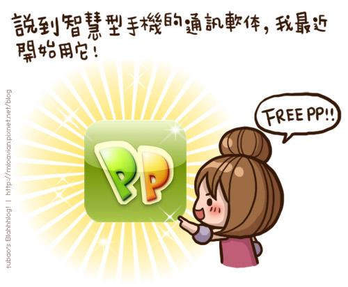 freepp02
