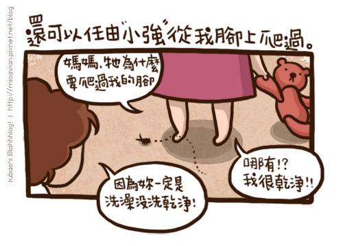 小強01-03