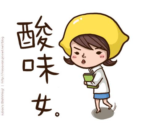 酸味女01