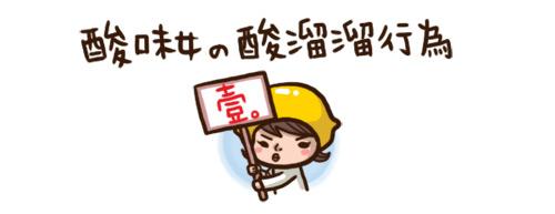 酸味女04