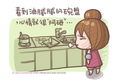 白蘭洗碗精-03