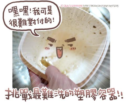 白蘭洗碗精-12
