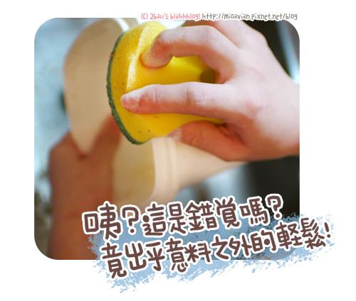 白蘭洗碗精-13