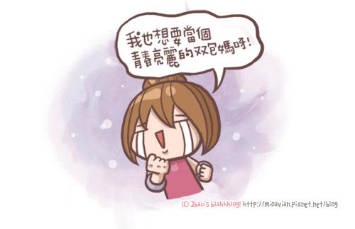 果莓膠原多酚05
