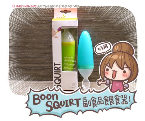 boon-SQUIRT.jpg06