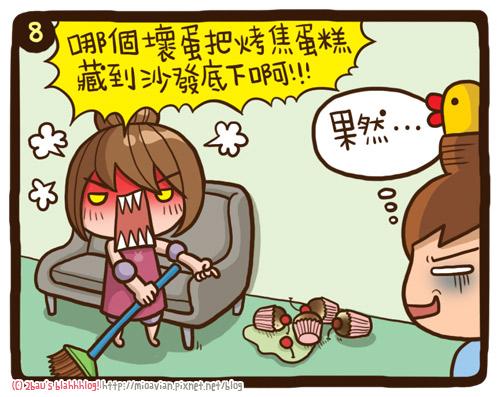 obo小天才-08-9