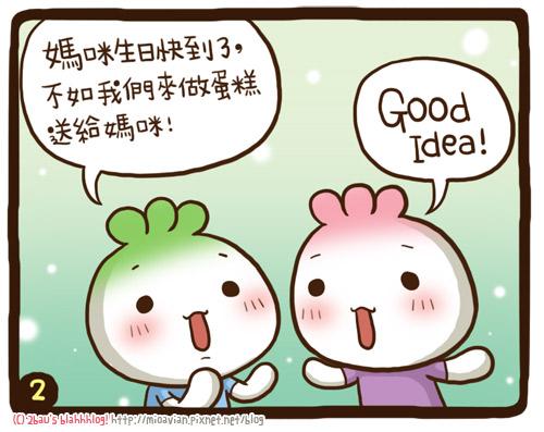 obo小天才-08-3