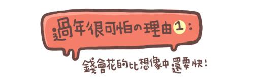 ChineseNewYear03