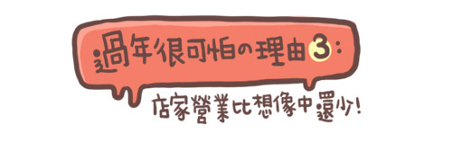 ChineseNewYear07