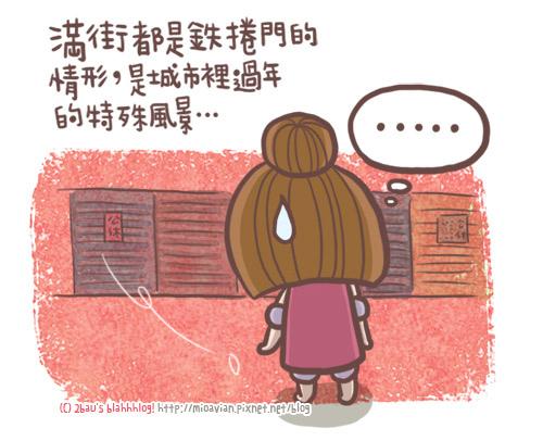 ChineseNewYear08