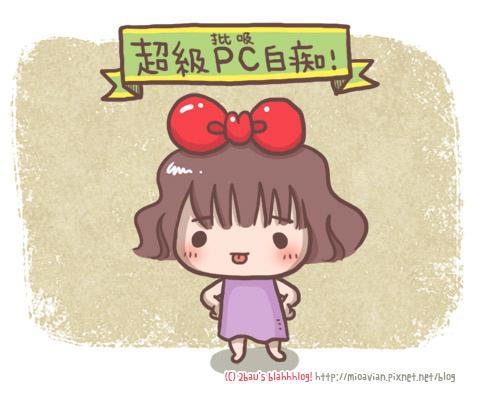 PC白癡01