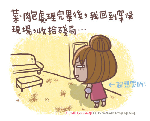 狗大便事件09