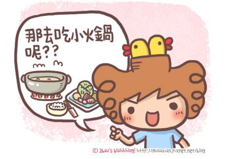 要吃甚麼好03