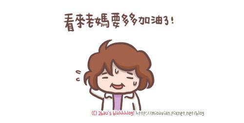 mama_use_line08