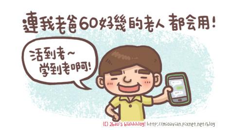 mama_use_line02