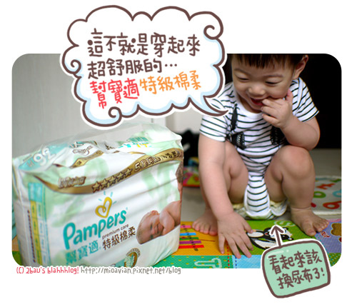 Pampers05-05