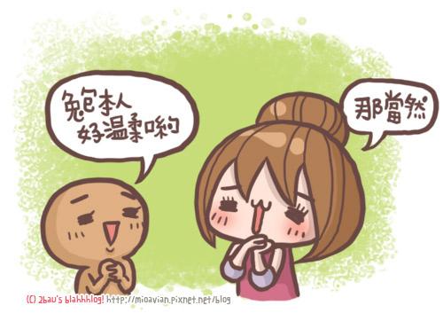 菜大王的醜化06