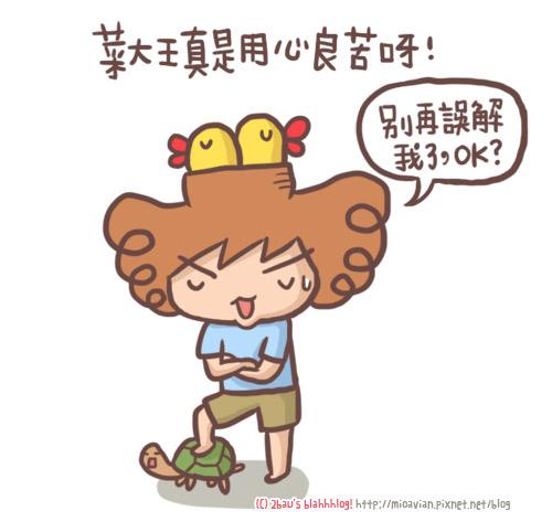 菜大王的醜化07