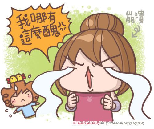 菜大王的醜化02