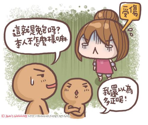 菜大王的醜化05