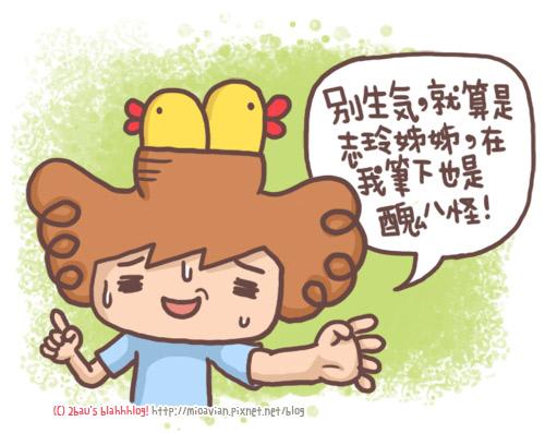 菜大王的醜化03