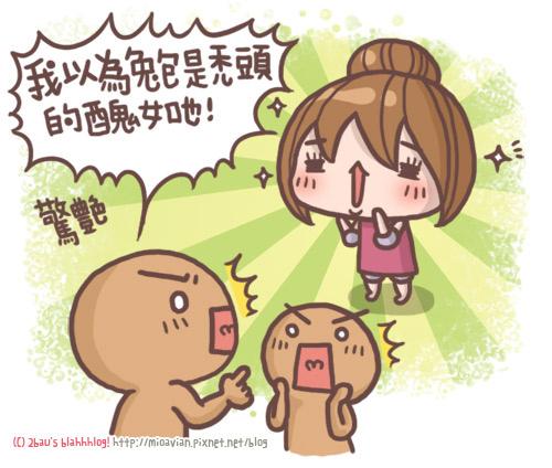 菜大王的醜化04