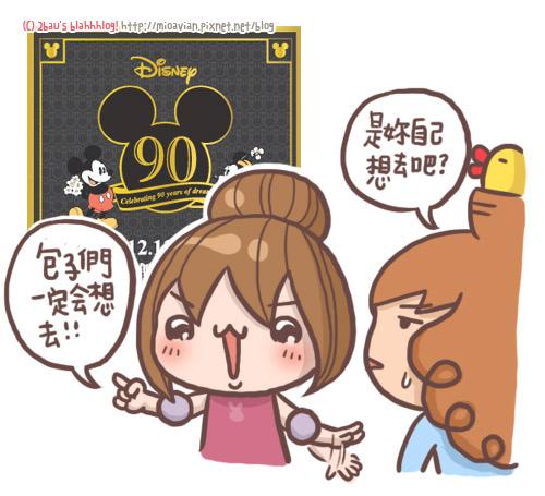 Disney90-01