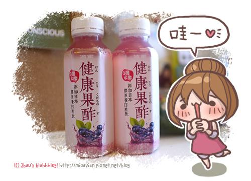 波蜜果醋_藍莓口味05
