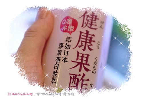 波蜜果醋_藍莓口味06