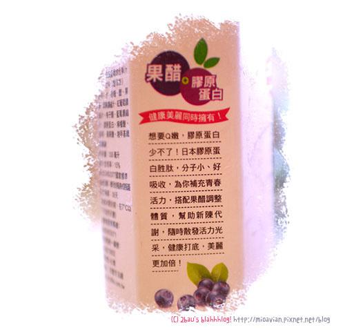 波蜜果醋_藍莓口味07