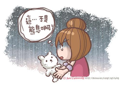 熊息的故事05