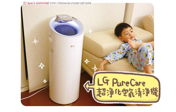 LGPuriCare02
