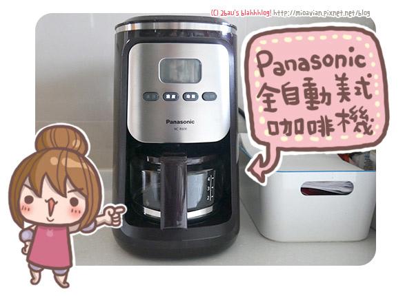 06_Panasonic咖啡機04