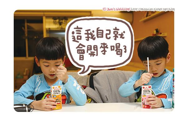 光泉_果汁時刻08