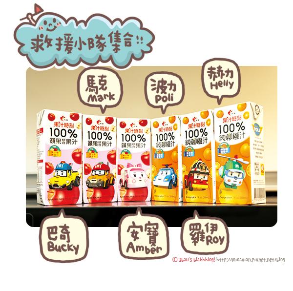 光泉_果汁時刻05