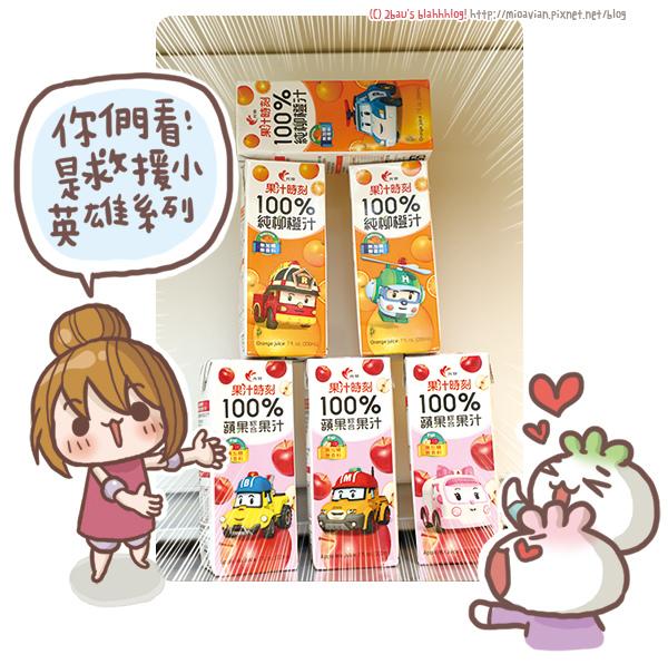 光泉_果汁時刻04