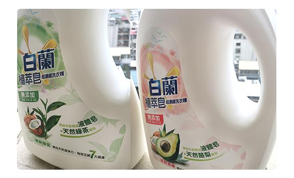白蘭植萃皂超濃縮洗衣精05