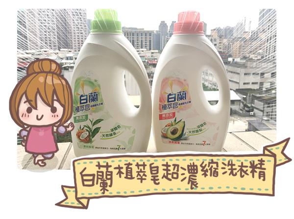 白蘭植萃皂超濃縮洗衣精04