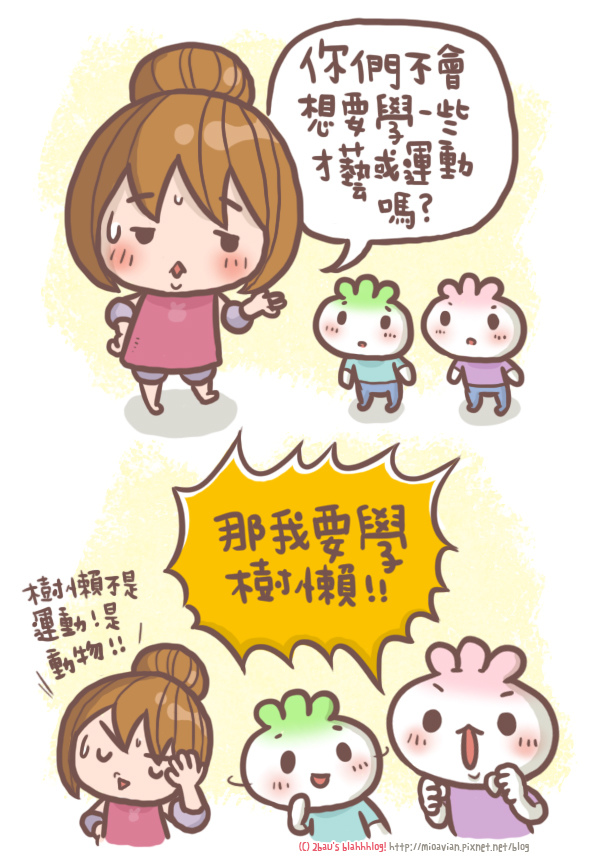 國民運動中心夏令營活動02